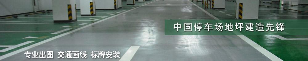 中国停车场环氧地坪漆建造大师-倍特丽