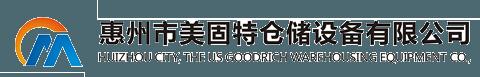 HUIZHOU CITY, THE US GOODRICH WAREHOUSING EQIPMENT CO., LTD.