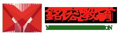北京铭宏教育