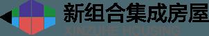东莞市新组合集成房屋有限公司