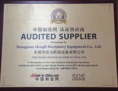 中國制造商認證